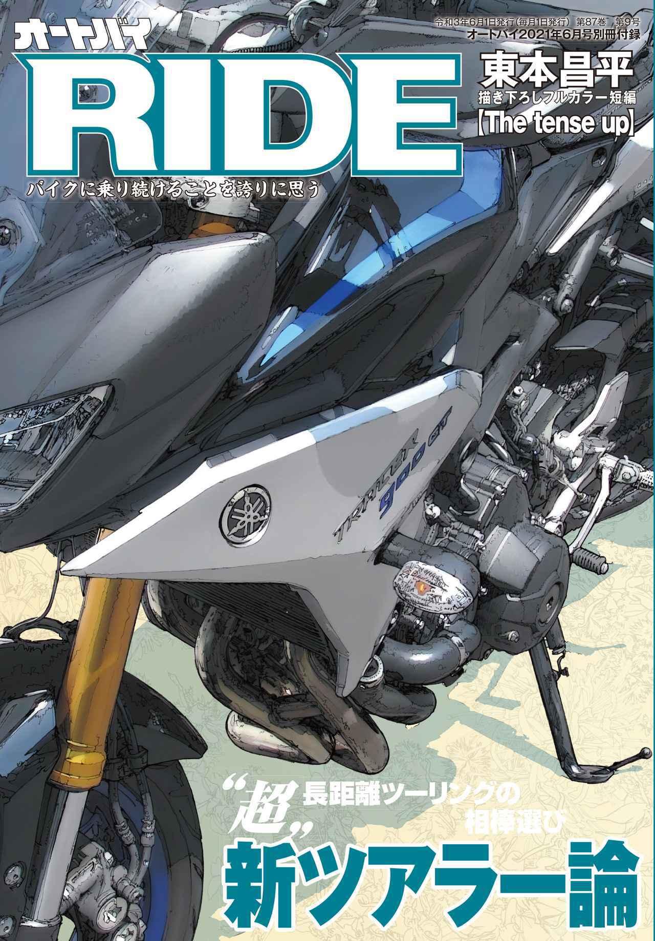 画像3: 月刊『オートバイ』6月号の特集はGB350/SR400比較検証! スクープも掲載! 別冊付録「RIDE」はツアラー大特集