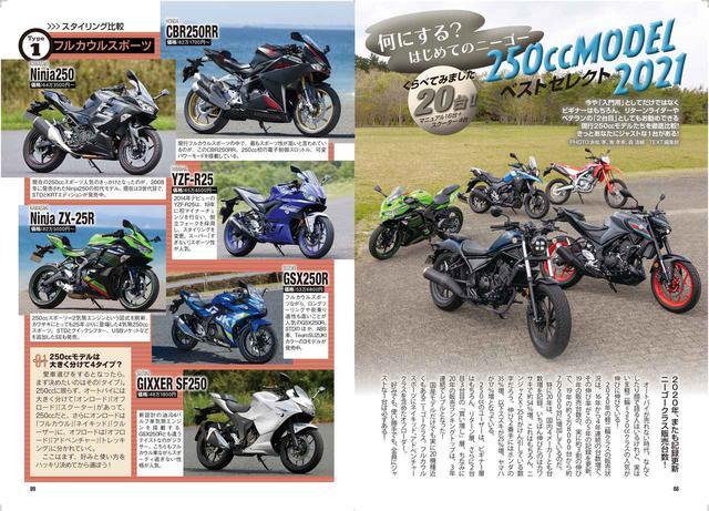 画像3: 月刊『オートバイ』は新型車の速報&深堀り記事が盛りだくさん!