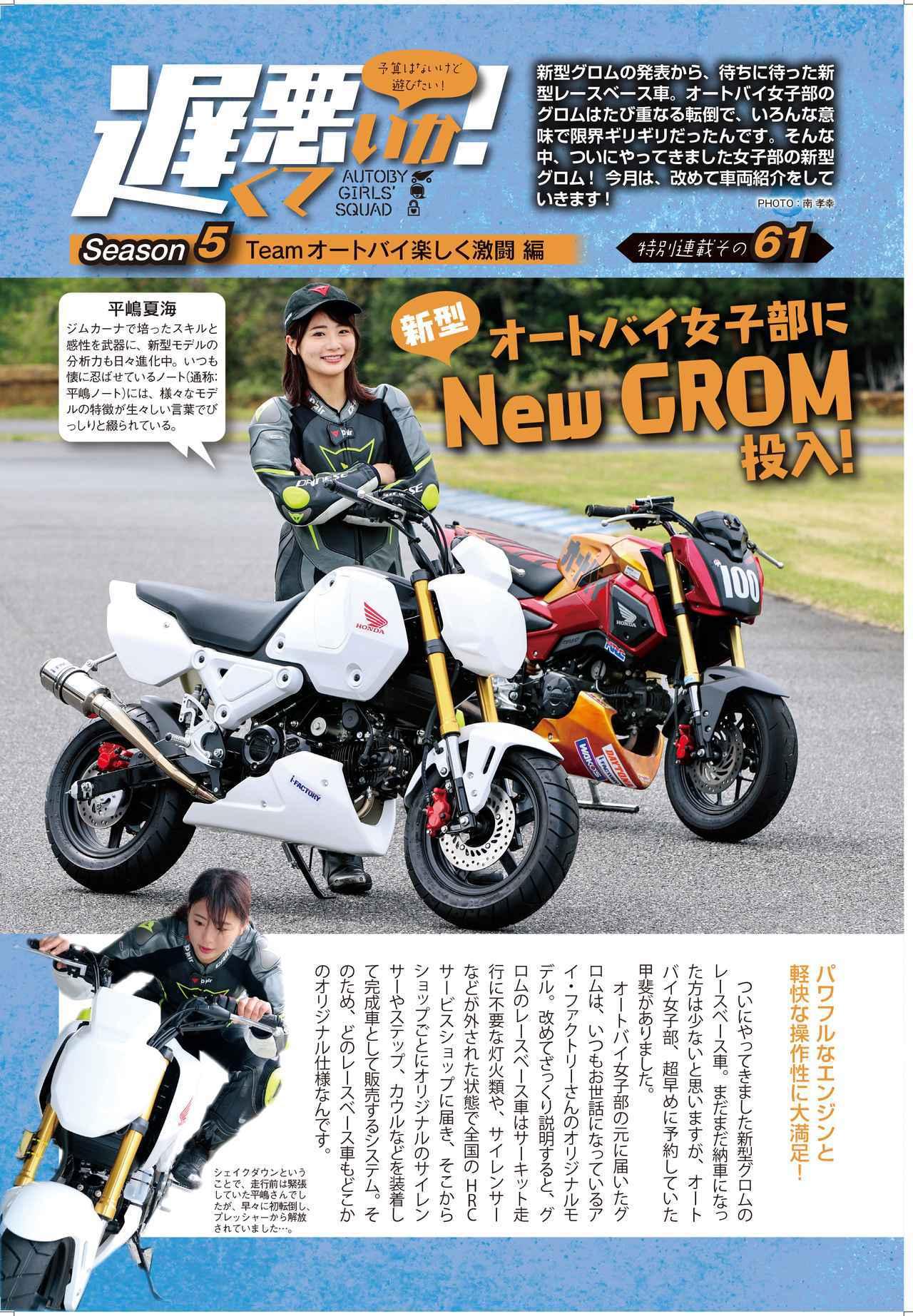 画像6: 月刊『オートバイ』は新型車の速報&深堀り記事が盛りだくさん!