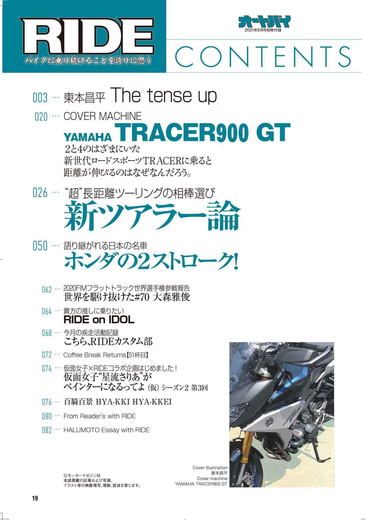 画像4: 月刊『オートバイ』6月号の特集はGB350/SR400比較検証! スクープも掲載! 別冊付録「RIDE」はツアラー大特集