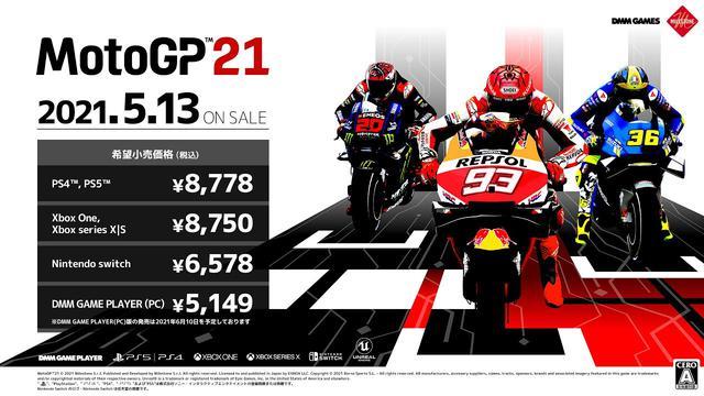画像: 『MotoGP™21』日本語版アナウンスメントトレーラー Vol.1 youtu.be
