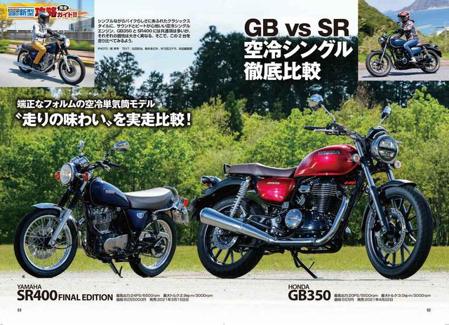 画像2: 月刊『オートバイ』は新型車の速報&深堀り記事が盛りだくさん!