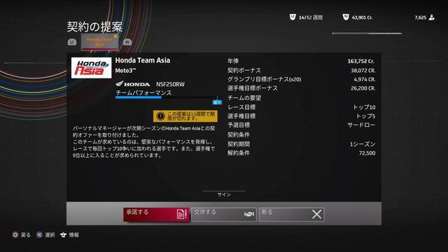 画像: 契約内容は現在のチームと大差ないものの、日本人ライダーも活躍する注目チームです。この契約は嬉しい!