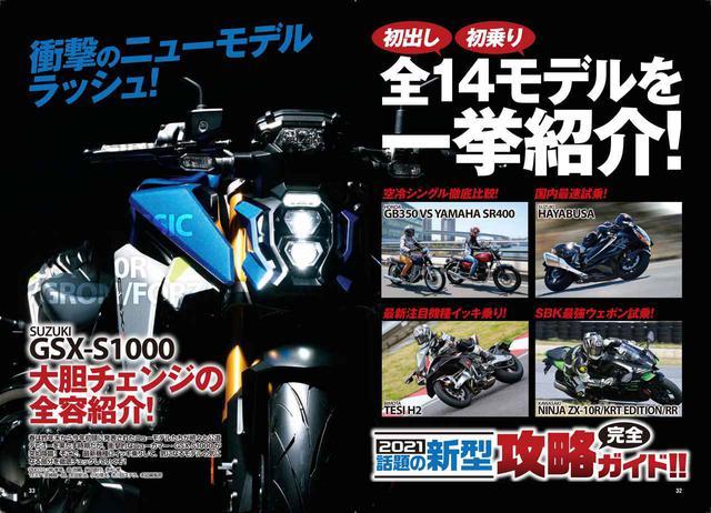 画像1: 月刊『オートバイ』は新型車の速報&深堀り記事が盛りだくさん!