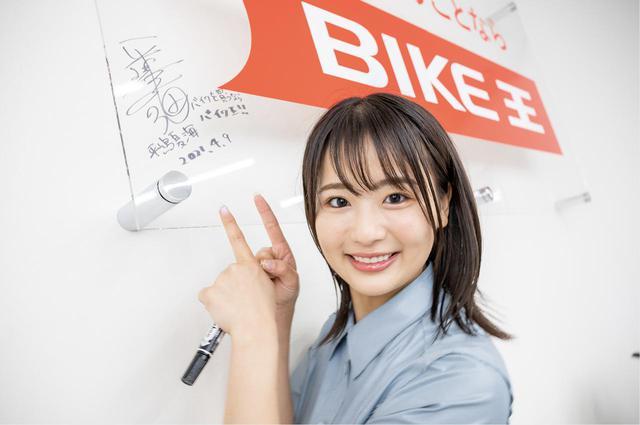 画像: 「店舗内にある大きなバイク王のプレートにサインを書かせてもらってます! ぜひ、実際に店舗で確認してみてくださいね」となっちゃん。