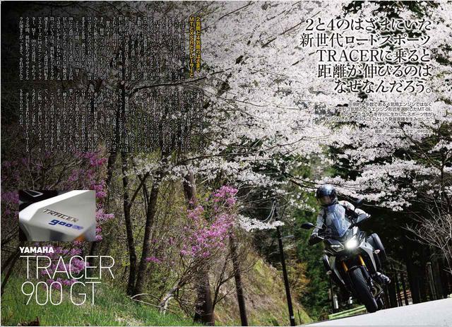 画像1: 別冊付録「RIDE」はトレーサーをはじめとする新ツアラー特集!