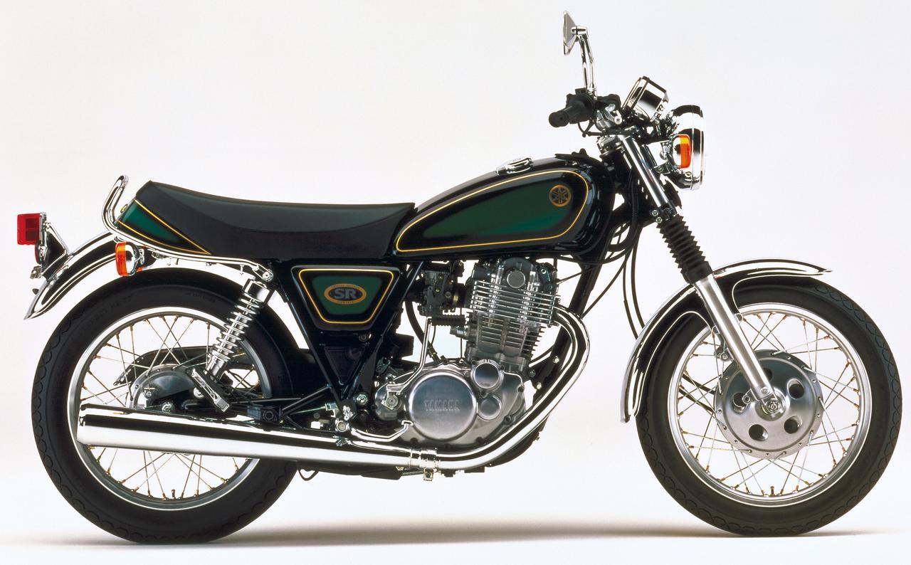 Images : 10番目の画像 - 【写真22枚】ヤマハ「SR400」歴代の注目モデル - webオートバイ