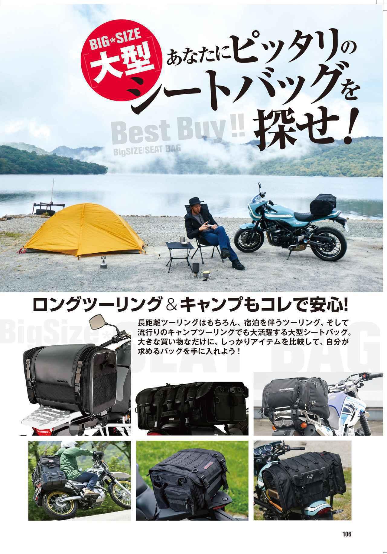 画像4: 月刊『オートバイ』は新型車の速報&深堀り記事が盛りだくさん!