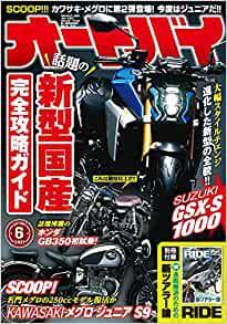 画像1: 【Amazon】オートバイ 2021年6月号 [雑誌] | オートバイ編集部 |本 | 通販