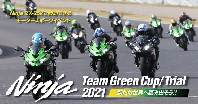 画像1: Ninja Team Green Cup/Trial 2021 |カワサキモータースジャパン特設サイト