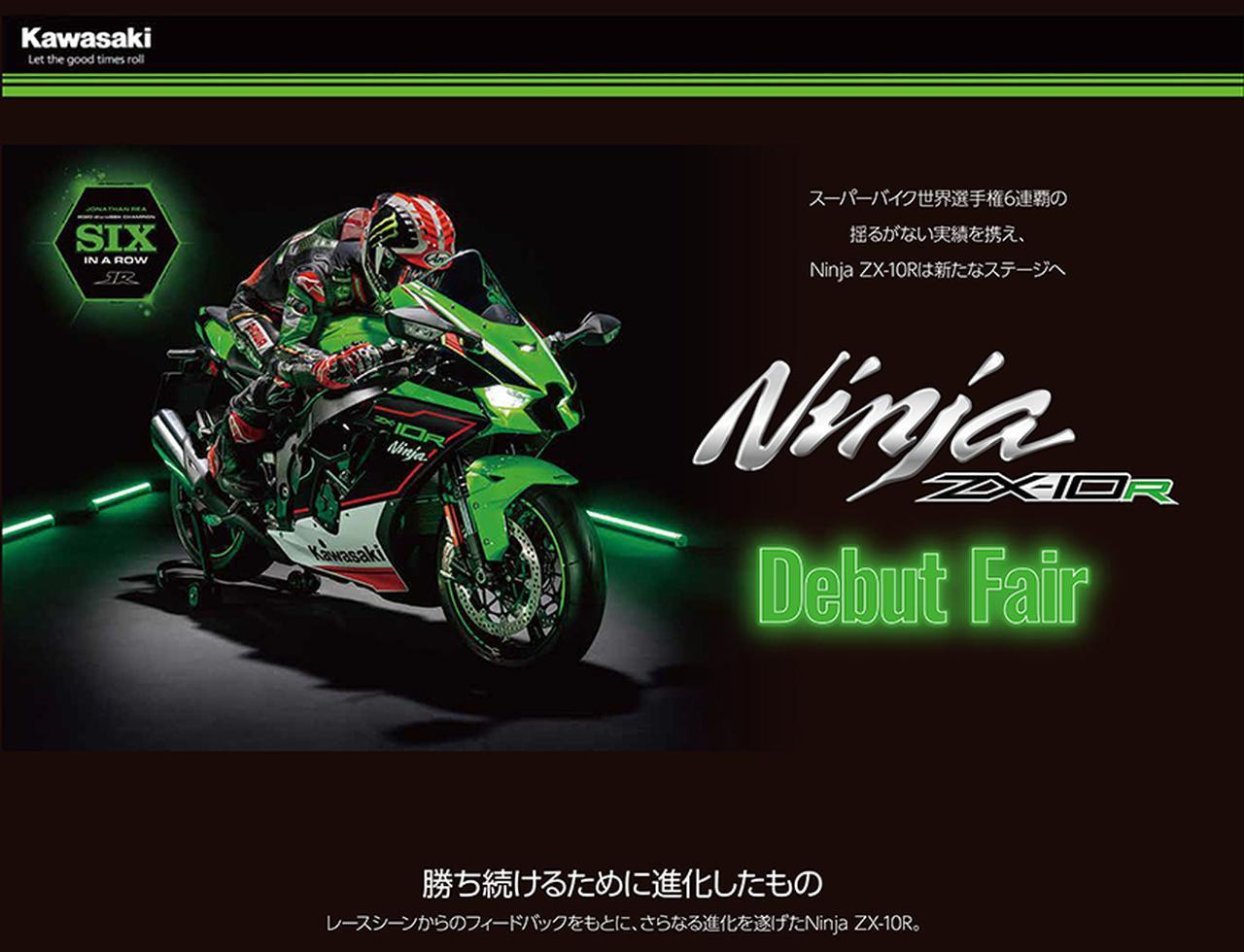 画像1: エントリーで全員に背景画像をプレゼント、さらに抽選でヘルメットが当たる! カワサキがNinja ZX-10Rデビューフェアを開催 - webオートバイ