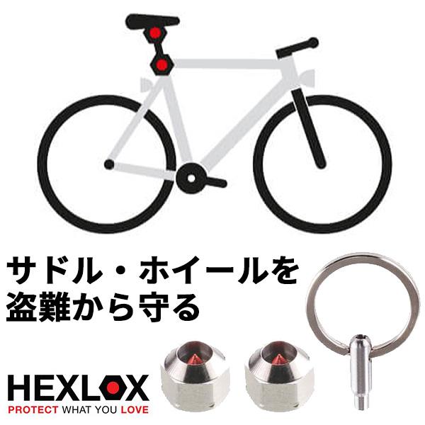 画像: 【楽天市場】【正規販売店】【メール便送料無料】HEXLOX ヘックスロックス スタンダードセット(4mm〜6mm)自転車 盗難防止 セキュリティシステム(ATA)【在庫有】【s50】:インテリア雑貨 フラネ flaner