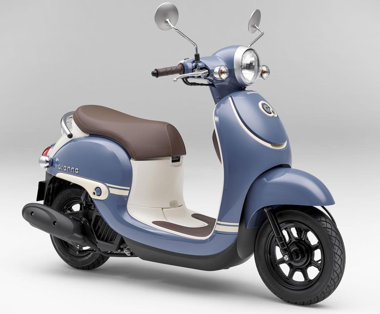 画像: Honda GIORNO/GIORNO DELUXE 税込価格:19万8000円/20万3500円
