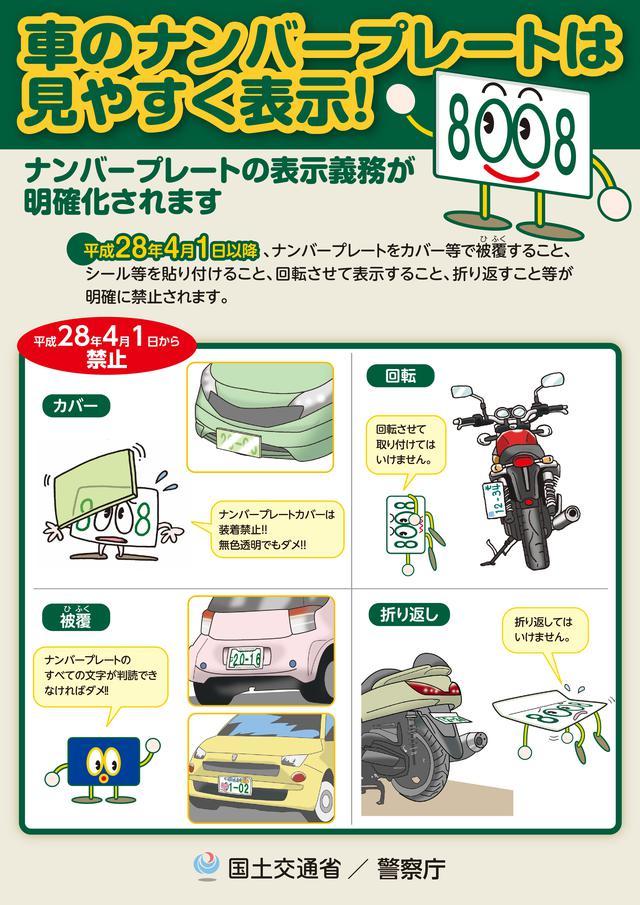 画像: 自動車:~ナンバープレートを見やすく表示しましょう~ - 国土交通省