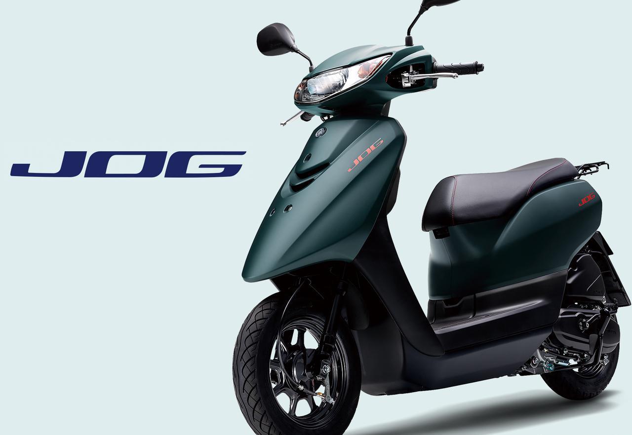 画像: 【人気モデル投票】ヤマハ「ジョグ」「ジョグ デラックス」の2021年モデル - webオートバイ