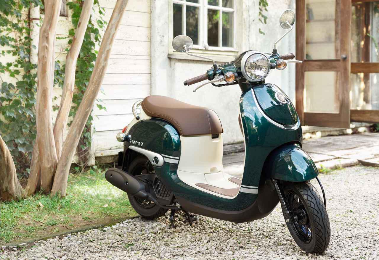 画像: ホンダ「ジョルノ」シリーズのラインアップ一覧 - webオートバイ