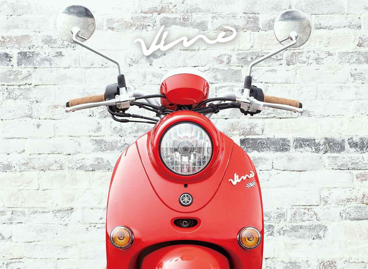 画像: ヤマハ「ビーノ」のカラーバリエーション - webオートバイ