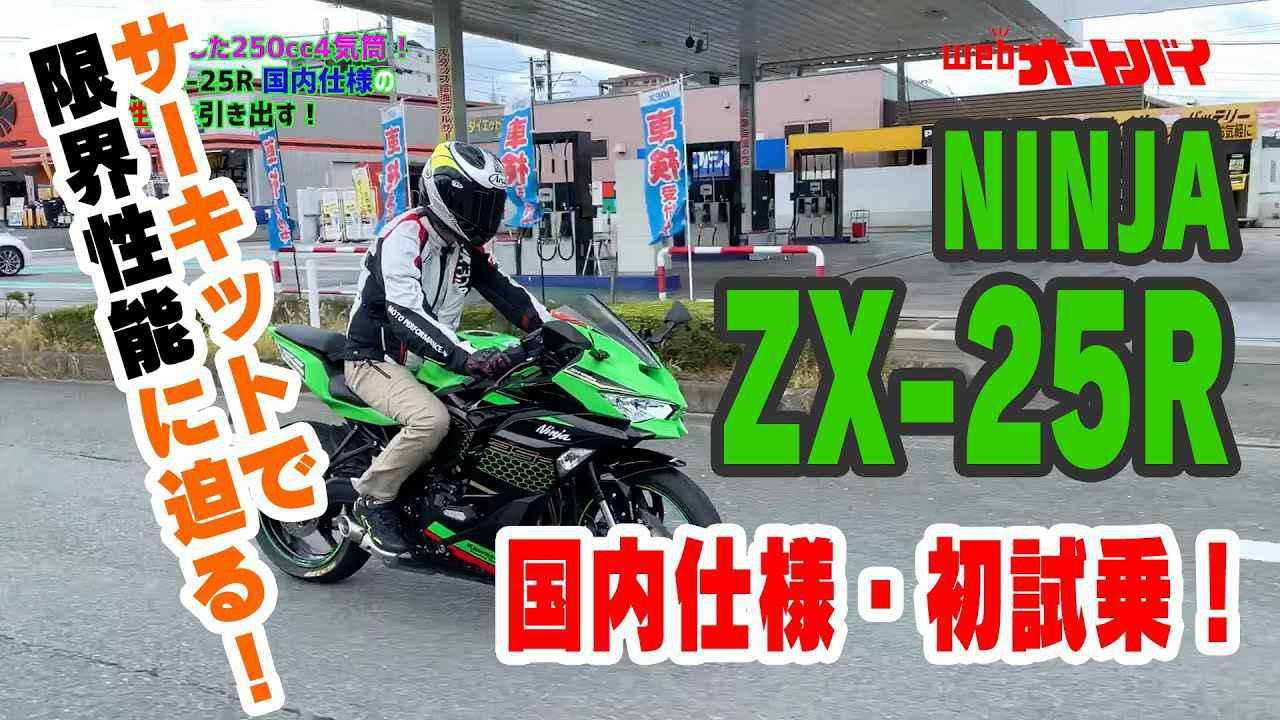 画像: 【動画】カワサキ「Ninja ZX-25R」インプレ  - webオートバイ