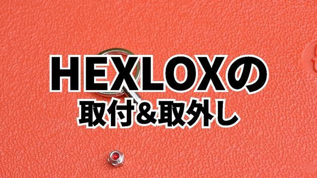 画像: HEXLOXの取付&取外し youtu.be