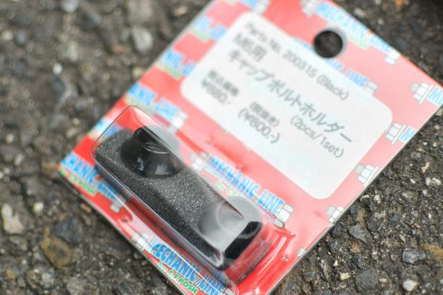 画像: POSHのキャップボルトカバー。シュッとした形状がとても良い。