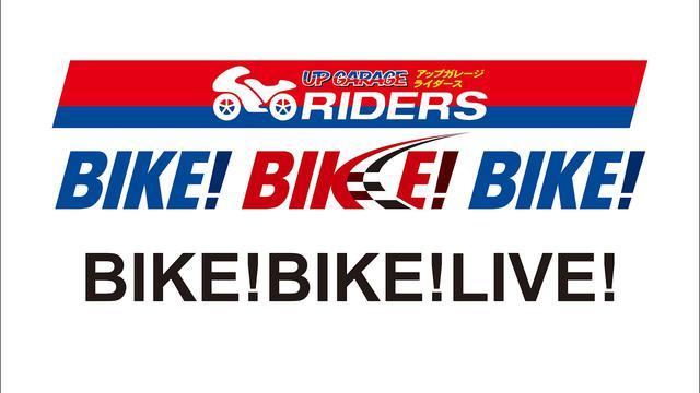 画像: アップガレージライダース BIKE!BIKE!BIKE!2021「BIKE! BIKE! LIVE!」編集バージョン youtu.be