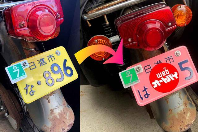 画像: スーパーカブ90を105ccにボアアップした僕は、ナンバーをピンクにするのだ。 - webオートバイ