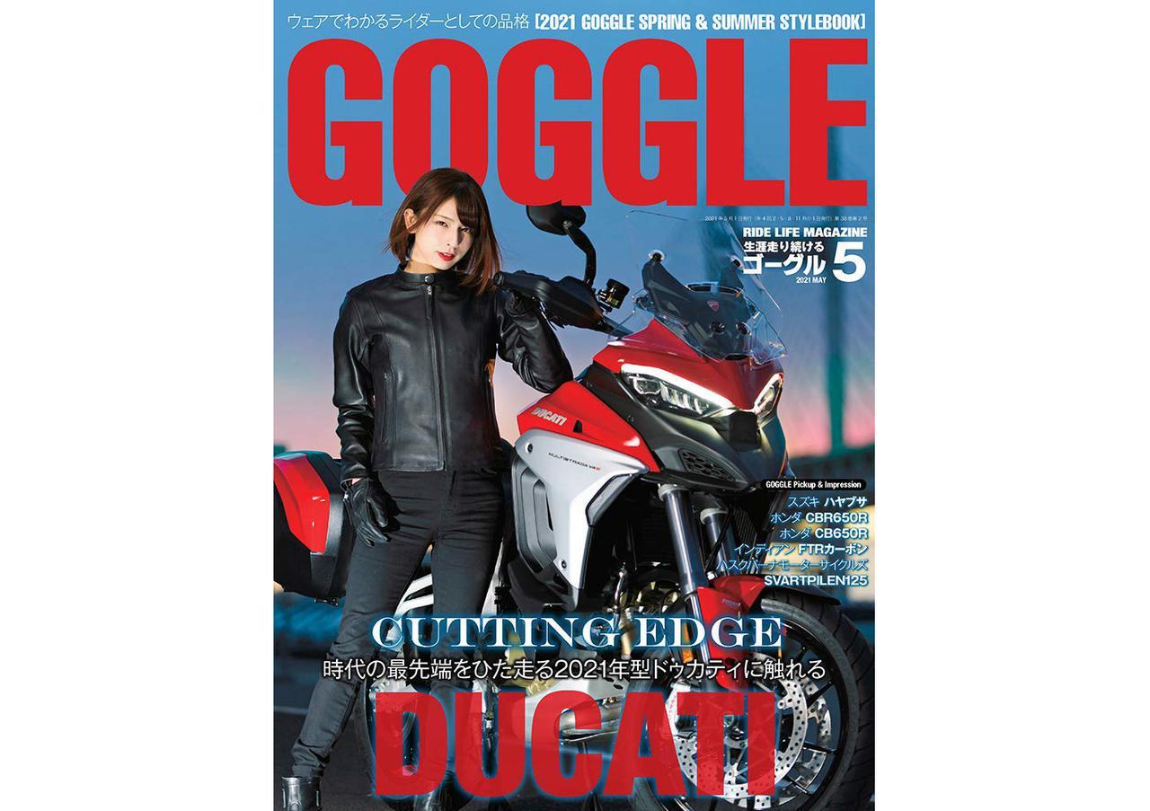 画像: 『ゴーグル』2021年5月号ではドゥカティ大特集を展開 - webオートバイ