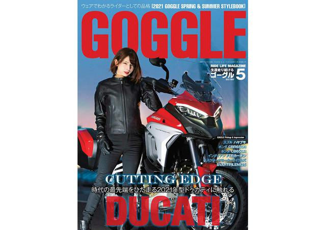 画像: 『ゴーグル』2021年5月号はドゥカティ大特集 - webオートバイ