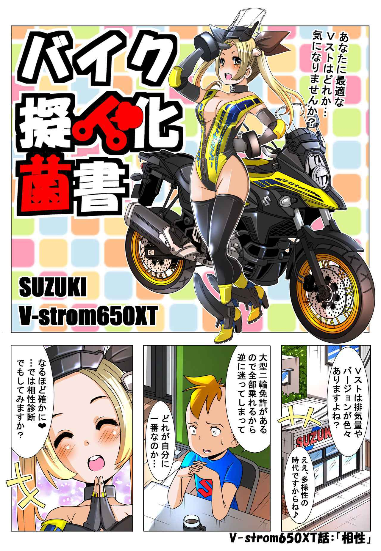 画像1: 『バイク擬人化菌書』V-strom650XT 話「相性」 作:鈴木秀吉