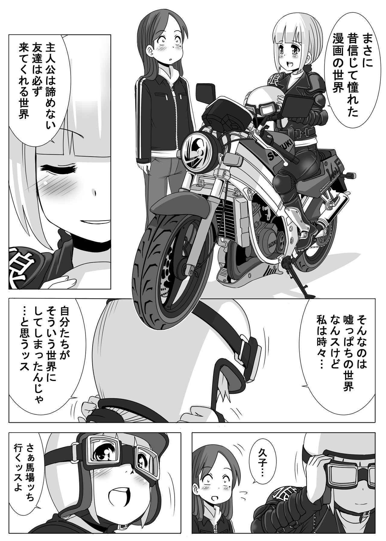 画像8: 【連載】馬場郁子がこよなくバイクを愛す理由(第十六話:漫画通りなワケ)作:鈴木秀吉