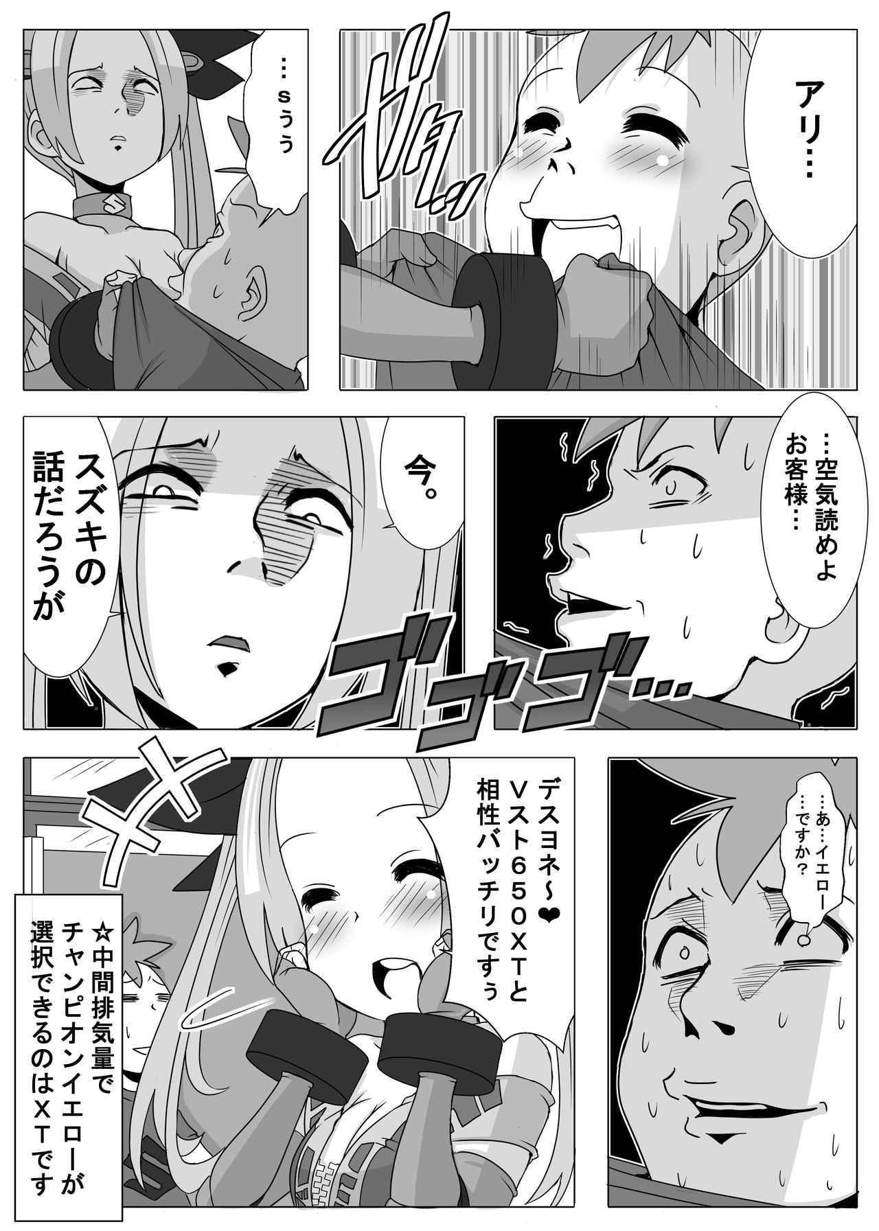画像4: 『バイク擬人化菌書』V-strom650XT 話「相性」 作:鈴木秀吉
