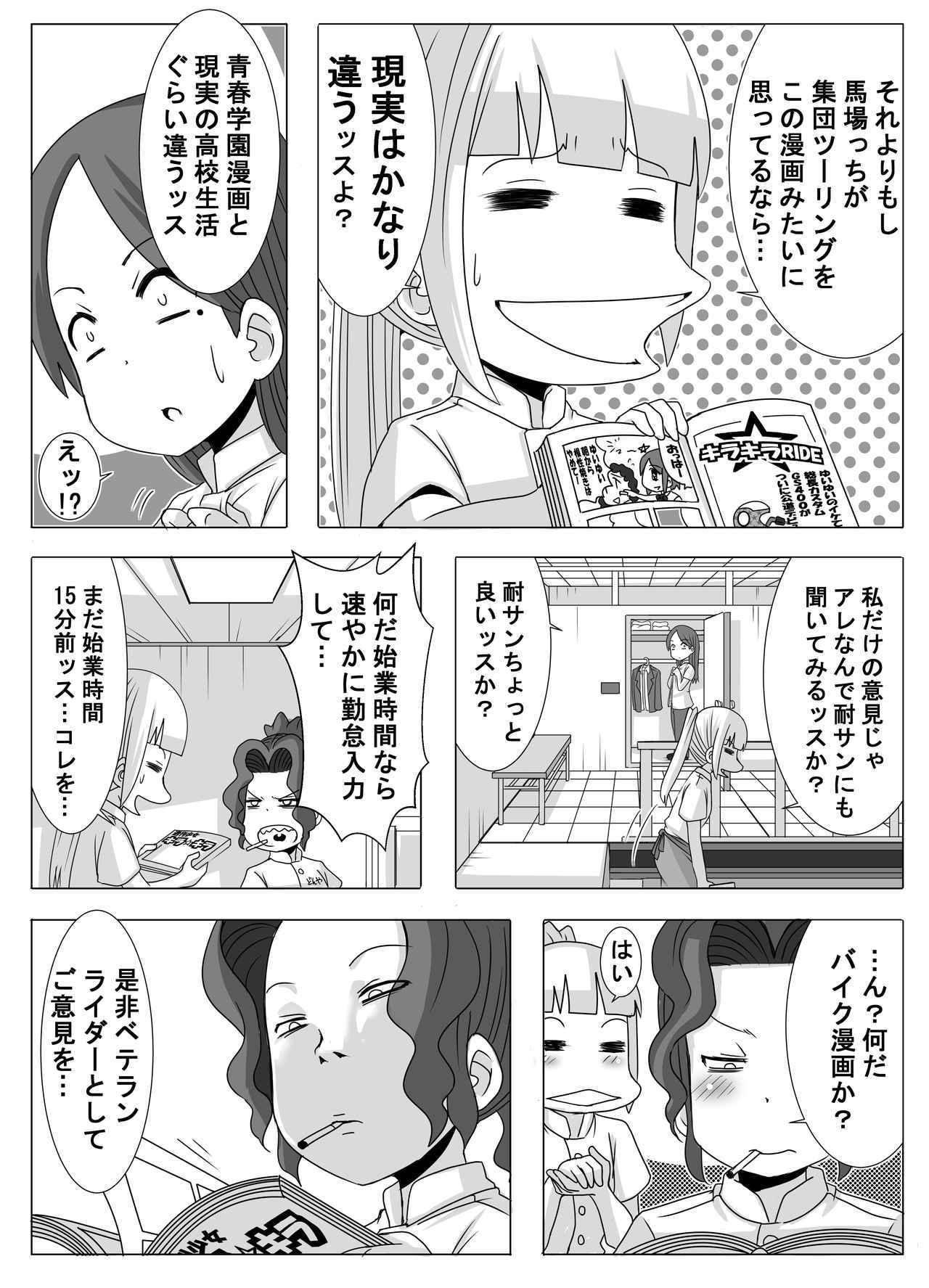 画像5: 【連載】馬場郁子がこよなくバイクを愛す理由(第十五話:憧れは儚いワケ)作:鈴木秀吉