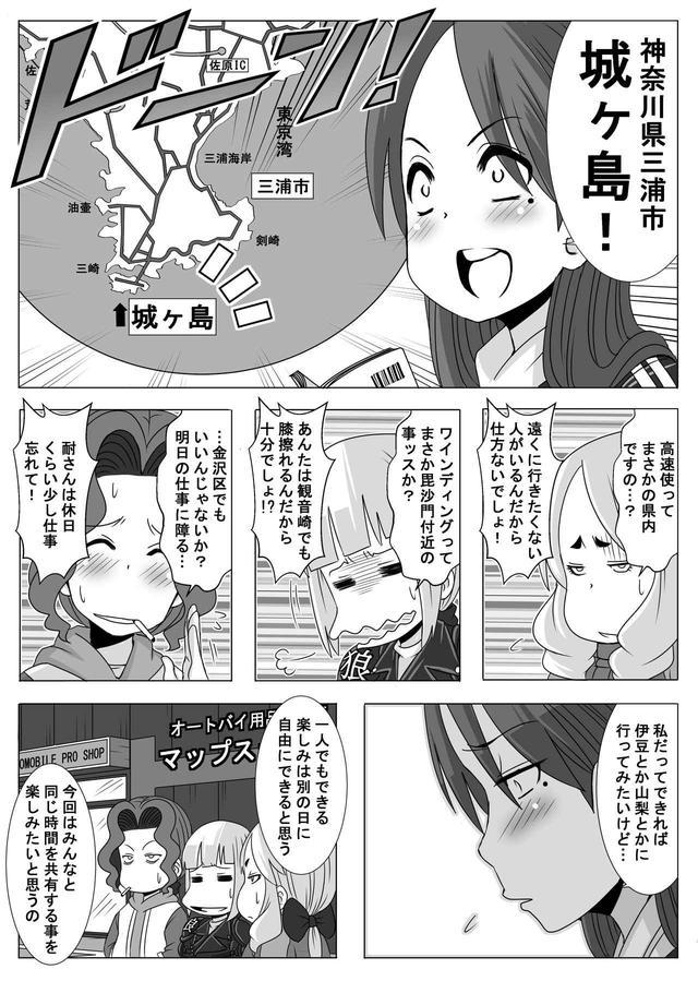画像3: 【連載】馬場郁子がこよなくバイクを愛す理由(第十六話:漫画通りなワケ)作:鈴木秀吉