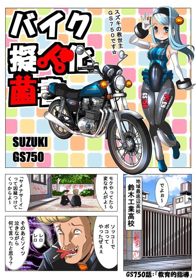 画像1: 『バイク擬人化菌書』GS750 話「教育的指導」 作:鈴木秀吉