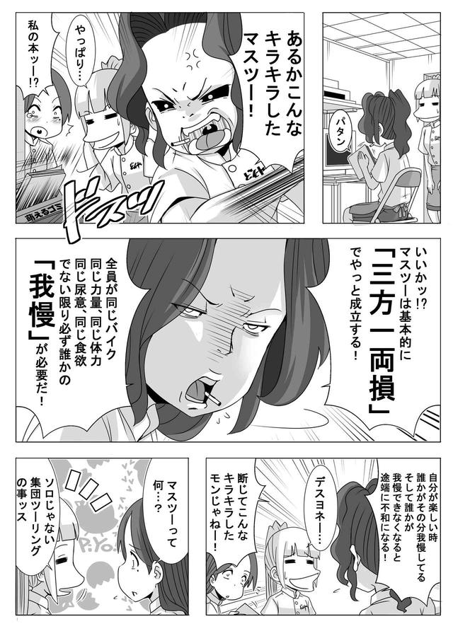 画像6: 【連載】馬場郁子がこよなくバイクを愛す理由(第十五話:憧れは儚いワケ)作:鈴木秀吉