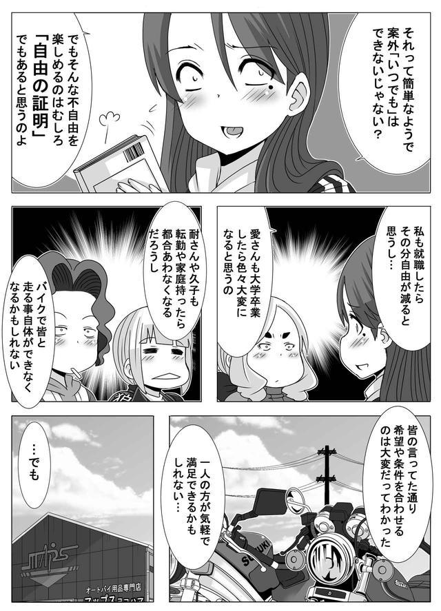画像4: 【連載】馬場郁子がこよなくバイクを愛す理由(第十六話:漫画通りなワケ)作:鈴木秀吉