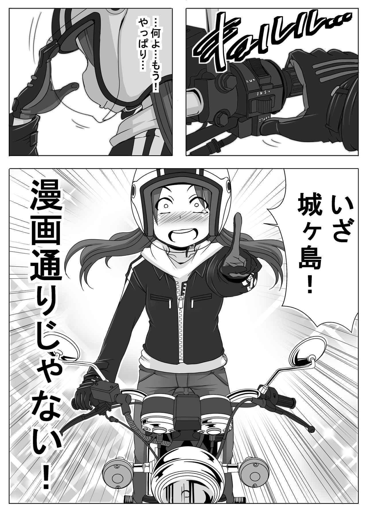 画像10: 【連載】馬場郁子がこよなくバイクを愛す理由(第十六話:漫画通りなワケ)作:鈴木秀吉