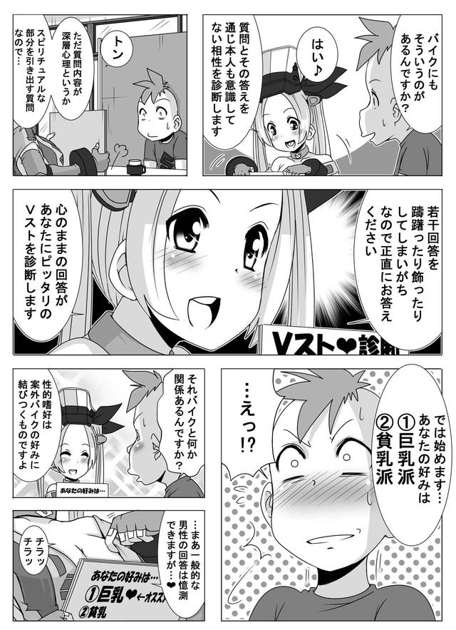 画像2: 『バイク擬人化菌書』V-strom650XT 話「相性」 作:鈴木秀吉