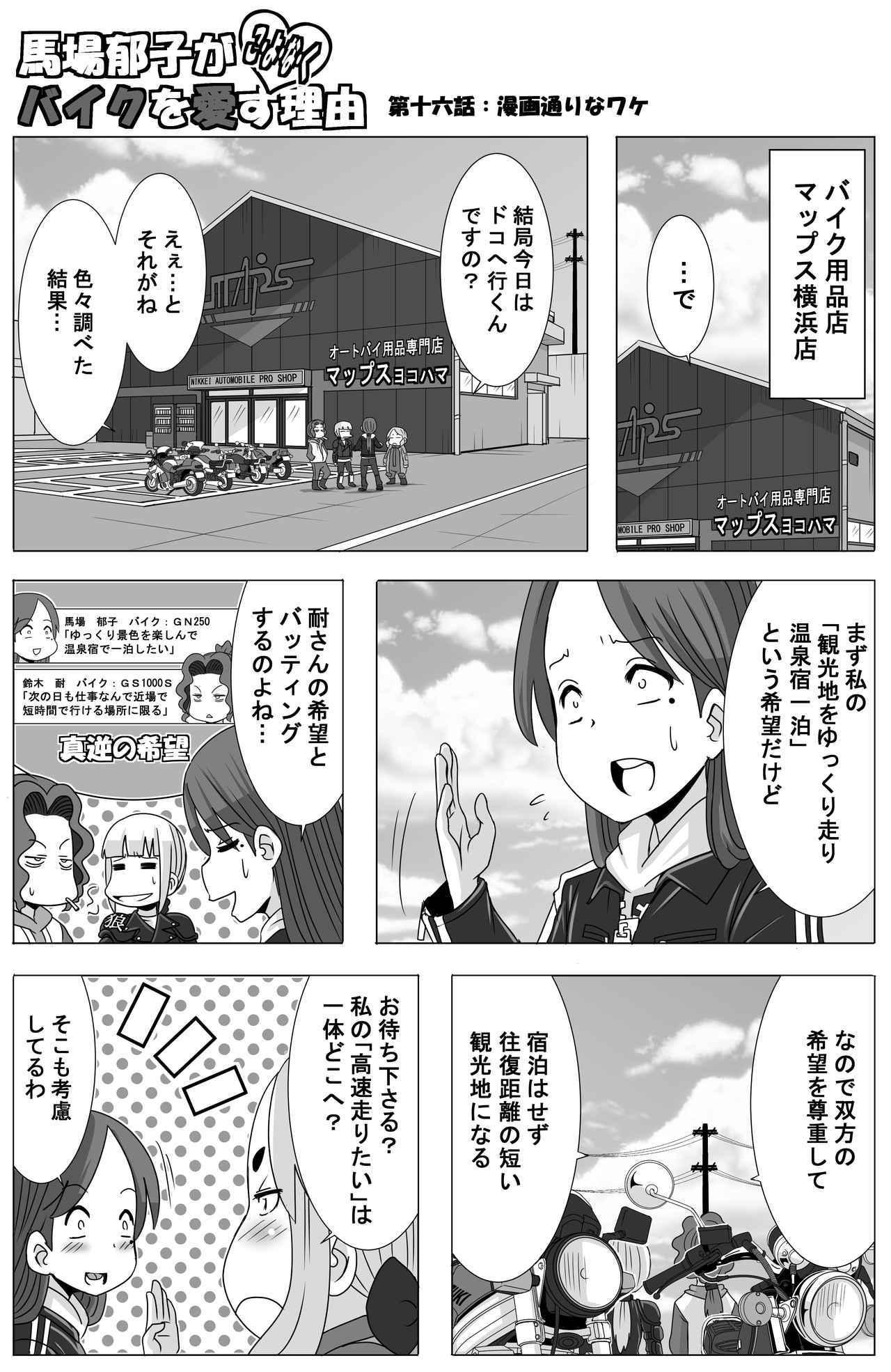 画像1: 【連載】馬場郁子がこよなくバイクを愛す理由(第十六話:漫画通りなワケ)作:鈴木秀吉