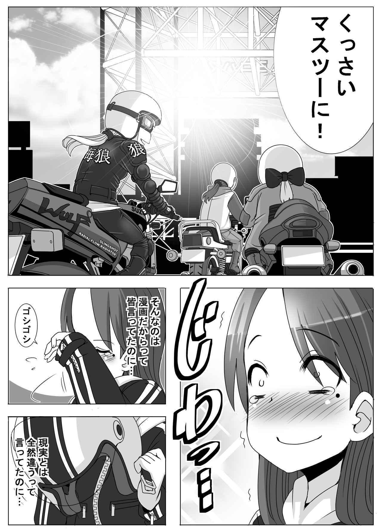 画像9: 【連載】馬場郁子がこよなくバイクを愛す理由(第十六話:漫画通りなワケ)作:鈴木秀吉