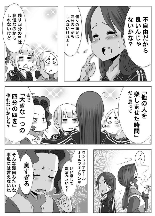 画像5: 【連載】馬場郁子がこよなくバイクを愛す理由(第十六話:漫画通りなワケ)作:鈴木秀吉