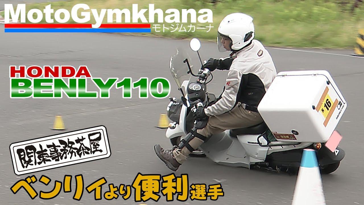 画像: 【Pick UP!】BENLY110【MotoGymkhana】 www.youtube.com