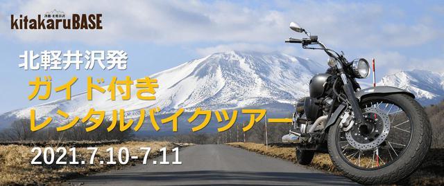 画像2: www.mototoursjapan.com