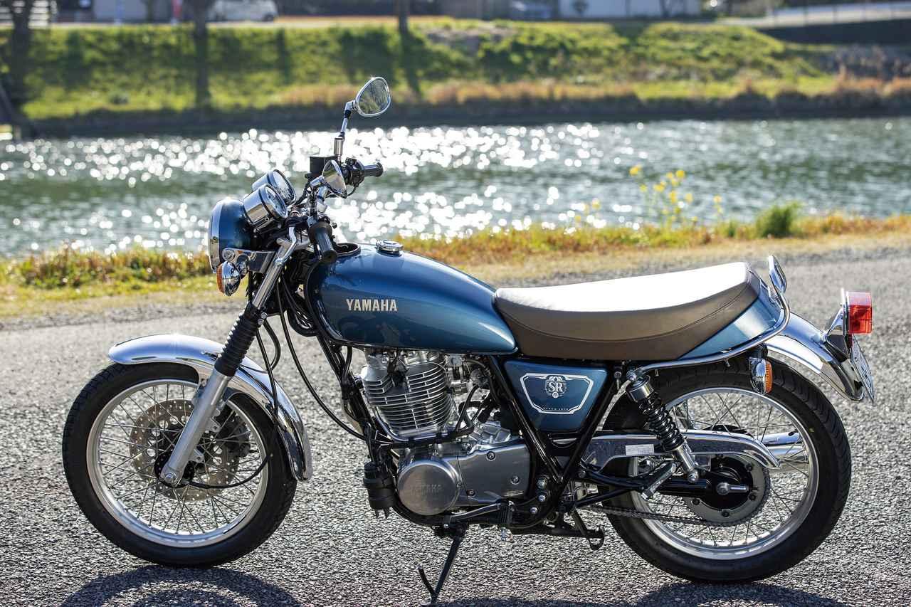 Images : 9番目の画像 - 【写真14枚】ヤマハ「SR400」 - webオートバイ