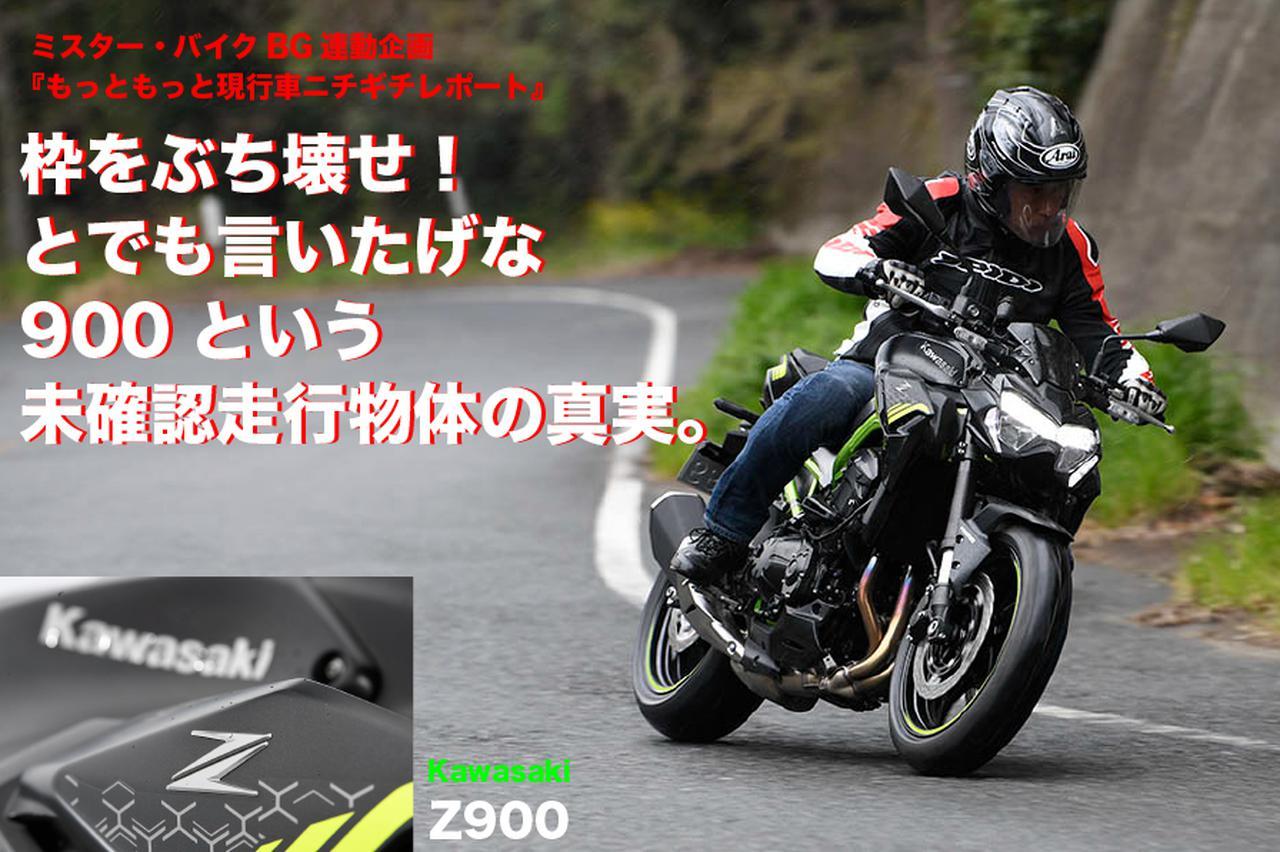 画像: 枠をぶち壊せ! とでも言いたげな 900という未確認走行物体の真実。 Kawasaki Z900   WEB Mr.Bike