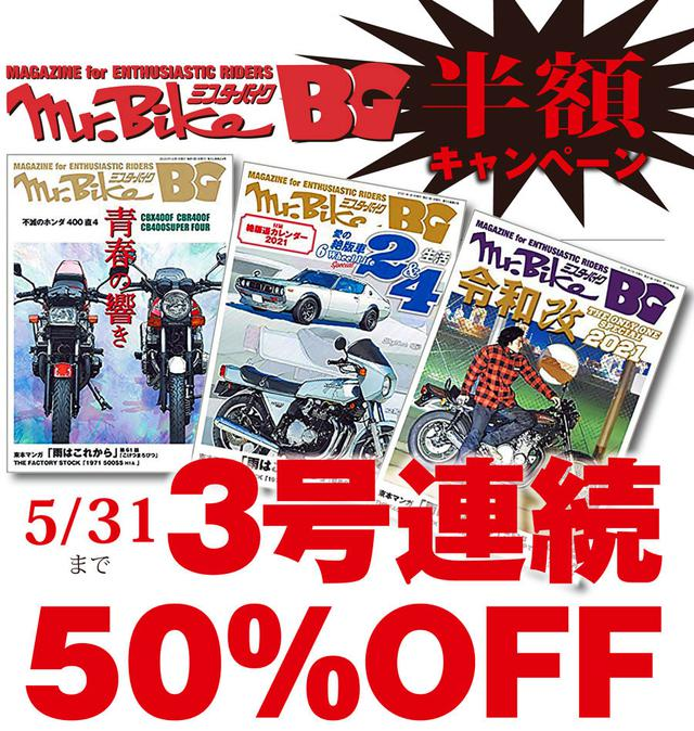 画像: ミスターバイクBG 予約購読   雑誌/定期購読の予約はFujisan