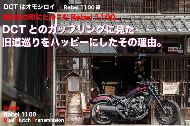 画像: DCTはオモシロイ! Rebel 1100編 Rebel 1100 DCTで旧道風情を巡る。   WEB Mr.Bike