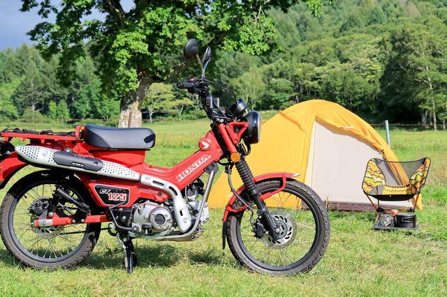 画像: 【ツーリング】ホンダ「CT125・ハンターカブ」でゆくキャンプ旅 - webオートバイ
