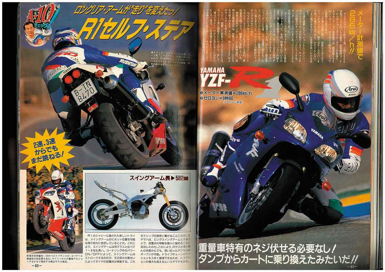 画像: オートバイ1998年1月号の巻頭を飾った初代R1の加藤栄重氏の試乗インプレッション。メインキャッチコピーは「重量車特有のネジ伏せる必要なし! ダンプからカートに乗り換えたみたいだ!!」であった。