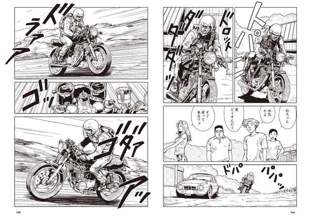画像: 「雨は これから」東本昌平 第67話「丸める尻尾もない」